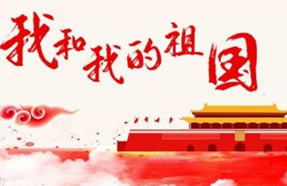 2020年国庆节和中秋节