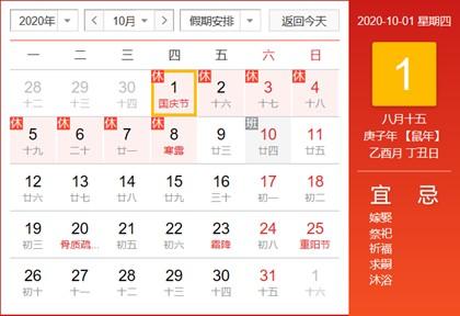 2020年十一国庆节放假